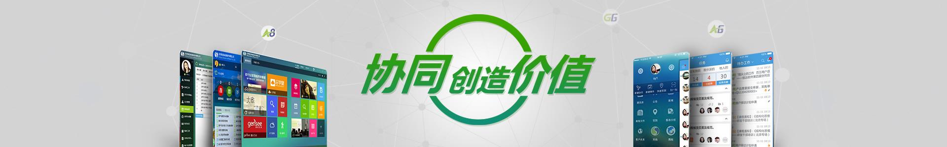 咸阳做OA办公的公司推荐