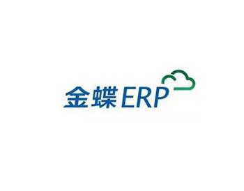 云ERP介绍