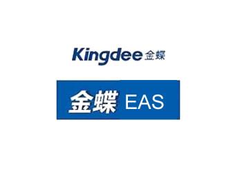 金蝶EAS财务管理