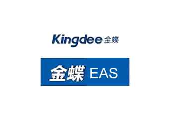 金蝶EAS供应链+财务