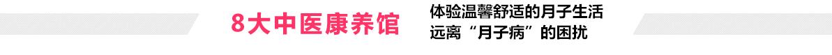 养月轩月子会所8大康养馆介绍