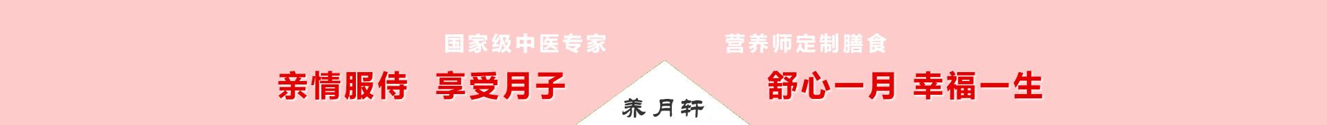 全国百强月子会所-咸阳养月轩