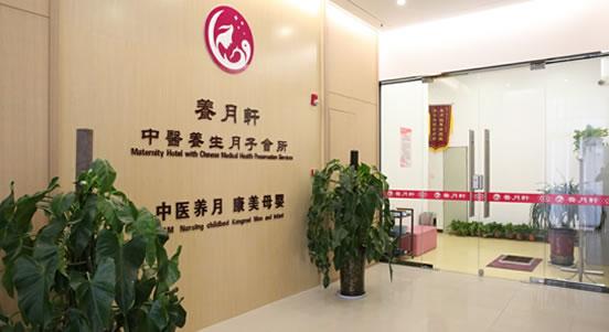 咸阳中医康养月子会所提供专业产后中医调理服务