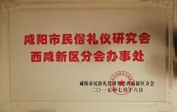 咸陽婚慶公司排行榜