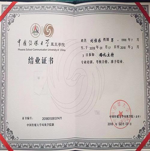 中国传媒大学《婚礼主持》结业证书
