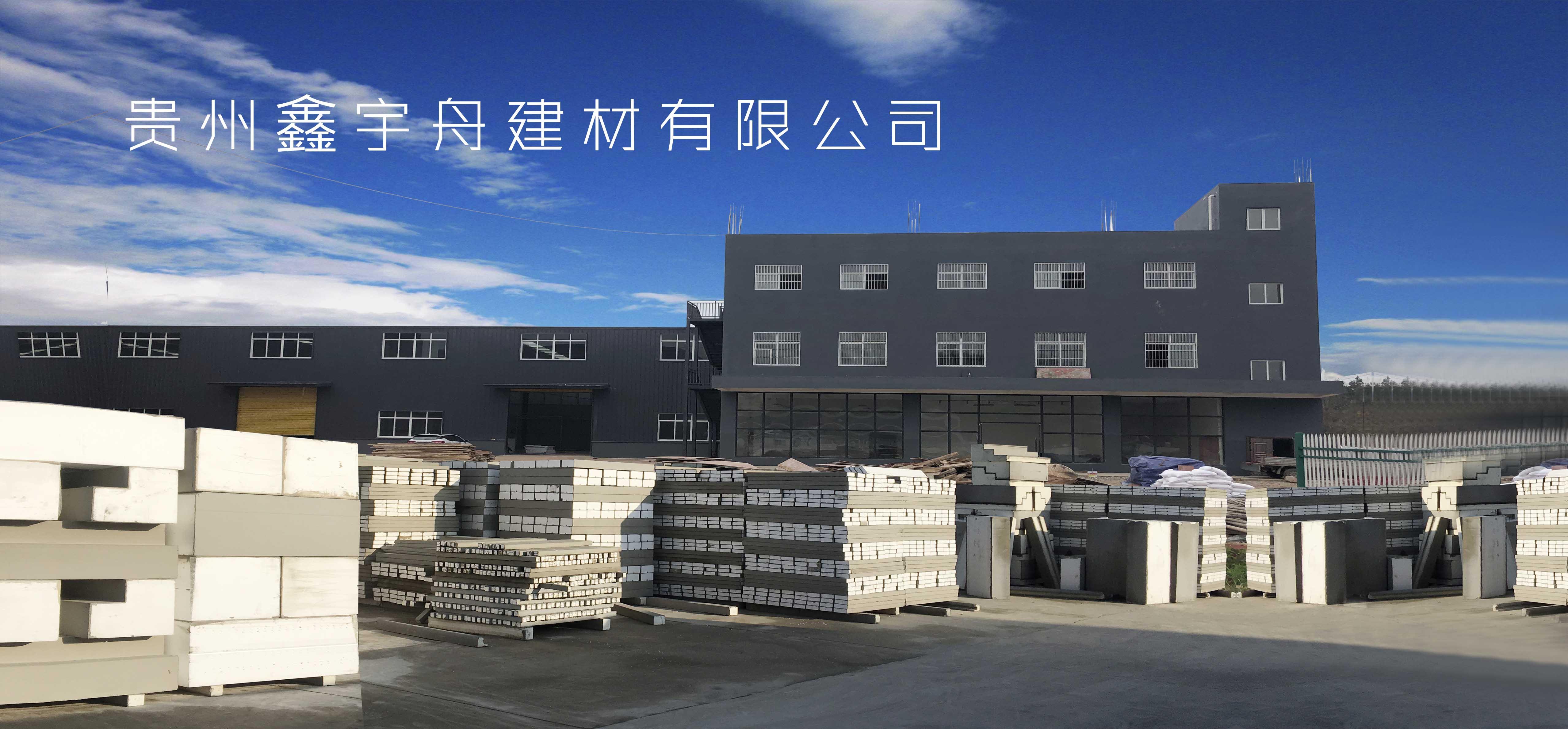 贵州鑫宇舟建材有限公司