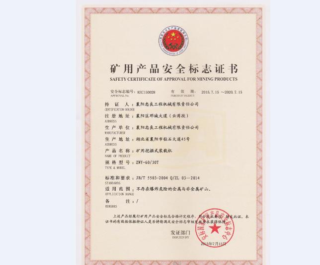 礦用產品標志證書1