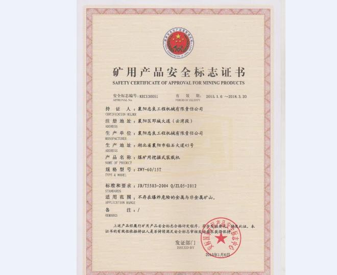 礦用產品標志證書