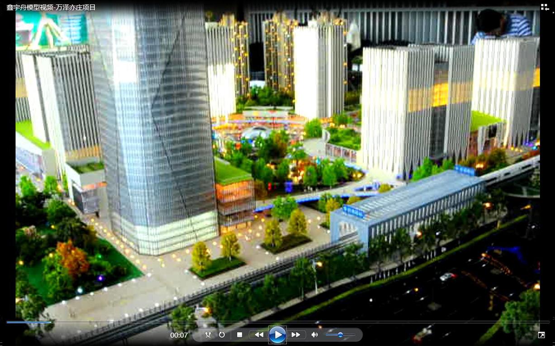 皇冠舟模型视频-万泽亦庄项目