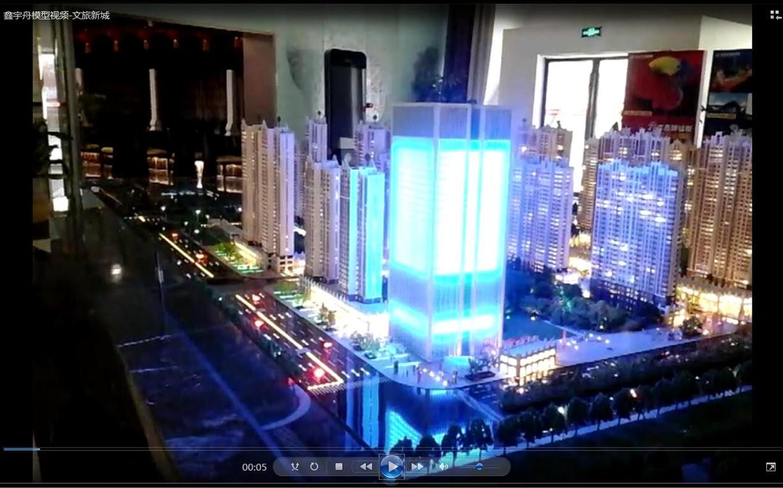 皇冠舟模型视频-文旅新城
