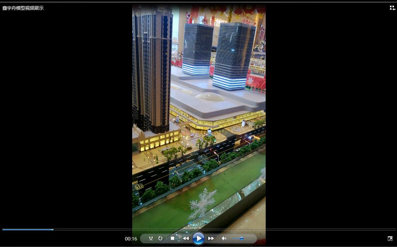 皇冠舟模型视频展示