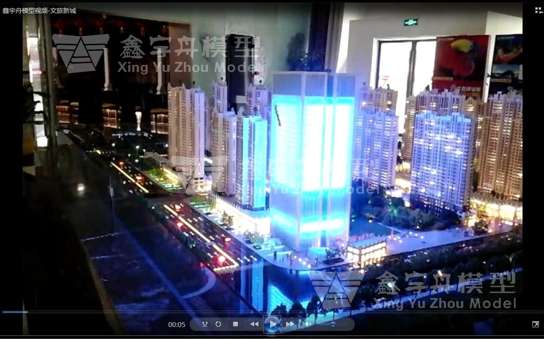 沙巴舟模型视频-文旅新城