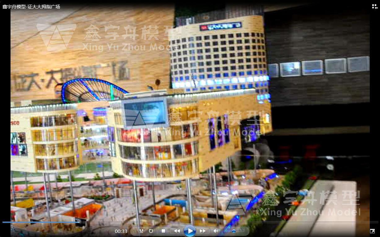 沙巴舟模型-证大大拇指广场