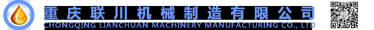 重庆联川机械制造有限公司
