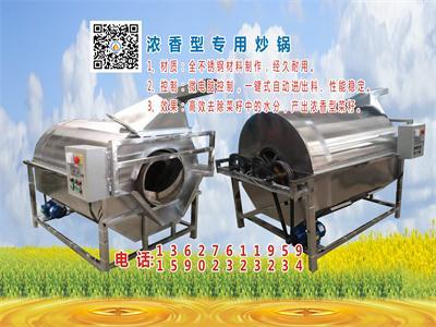 榨油机浓香型电炒锅