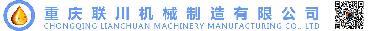 重慶聯川機械制造有限公司