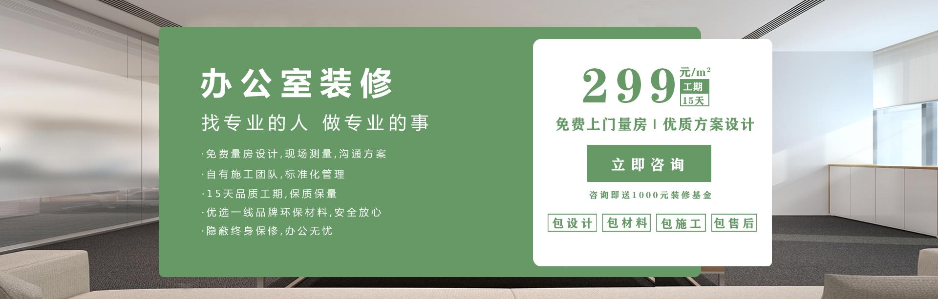 北京寫字樓裝修公司