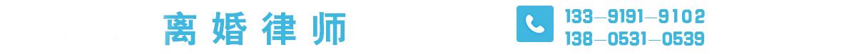 邹维高婚姻律师_logo
