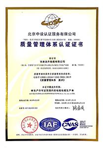 質量管理體系認證證書中文