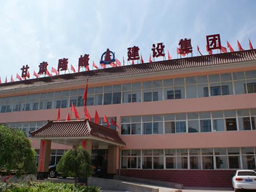 甘肅隆峰建設集團有限公司