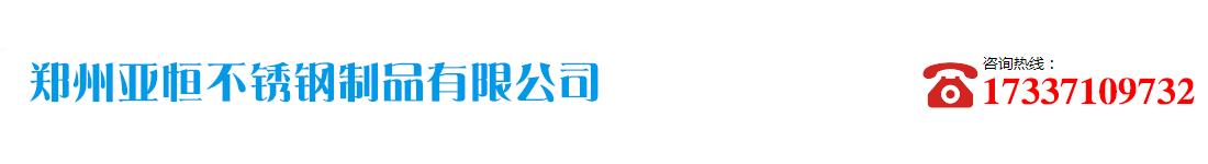 郑州亚恒不锈钢制品有限公司