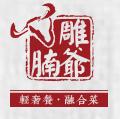 重庆餐饮收银软件—雕爷牛腩