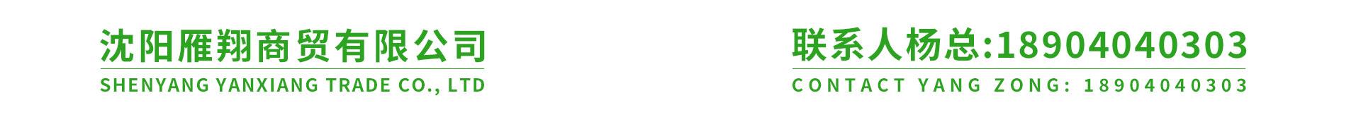 沈阳雁翔商贸有限公司