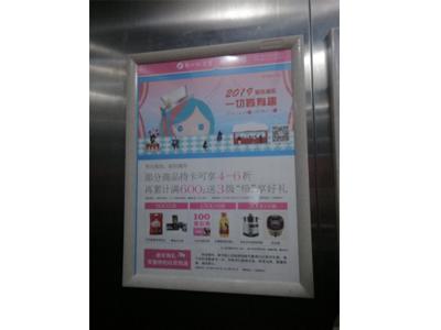 电梯轿厢广告
