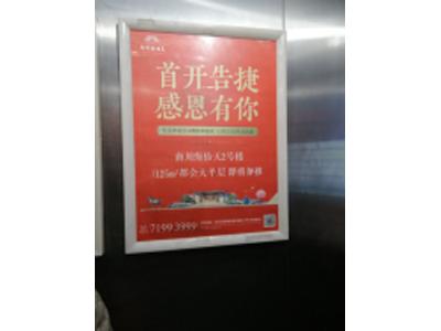 电梯公告栏广告