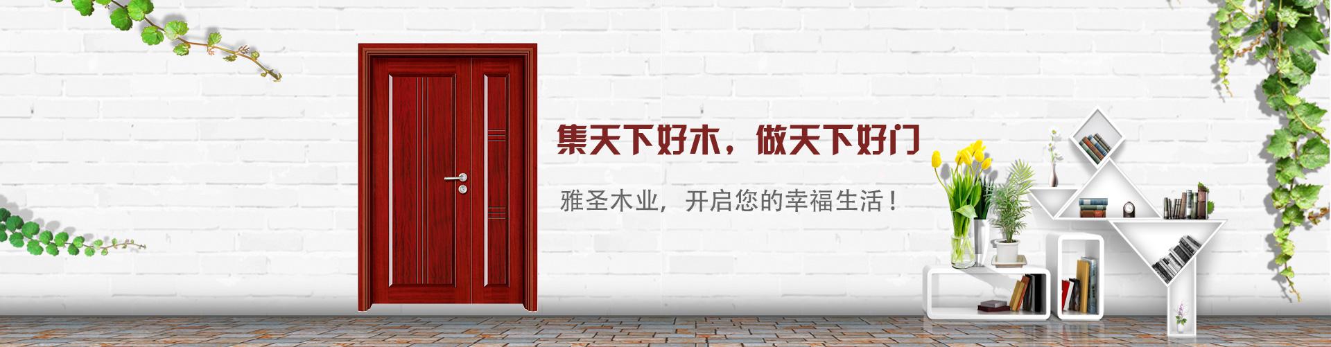福州实木套装门