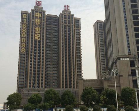 中核世紀廣場