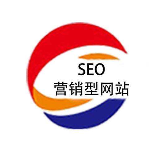 SEO营销型网站