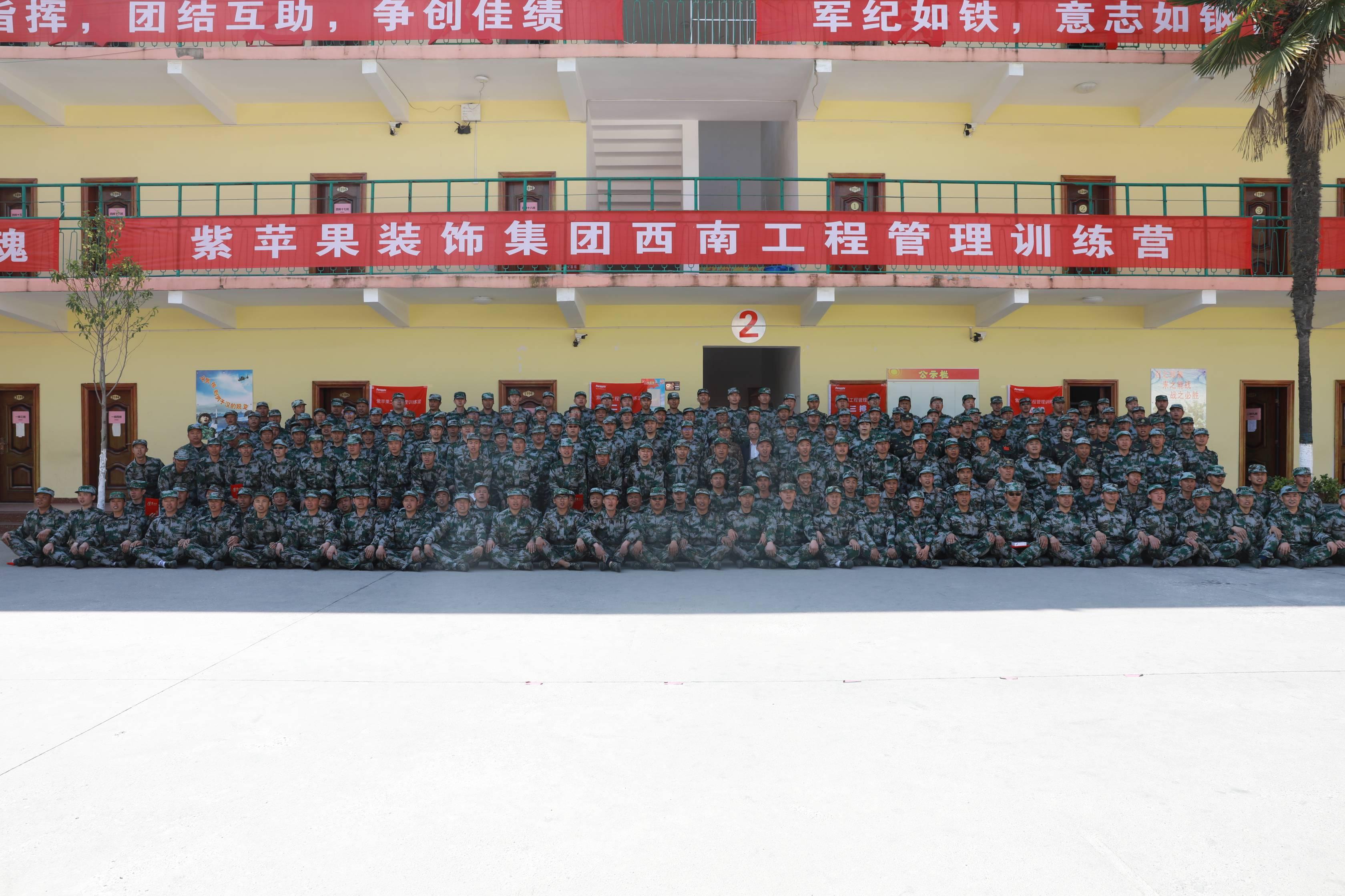 紫蘋果裝飾集團西南工程管理訓練營