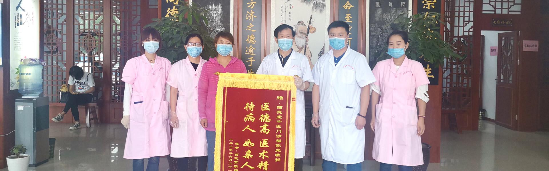 咸阳中医馆