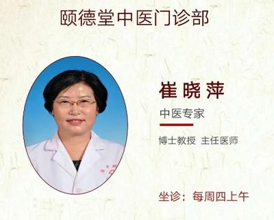 崔晓萍教授治疗卵巢早衰医案