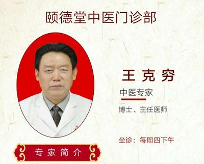 王克穷博士治疗胰腺癌医案