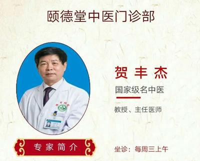 贺丰杰教授治疗肾虚肝郁医案