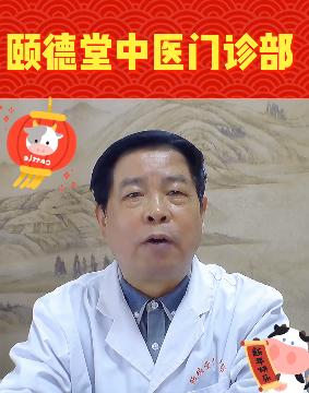【通知】春节期间——颐德堂放假时间安排