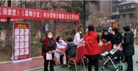 3月5日学雷锋丨颐德堂中医馆爱心义诊健康行