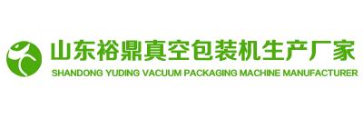 山东裕鼎真空包装机生产厂家