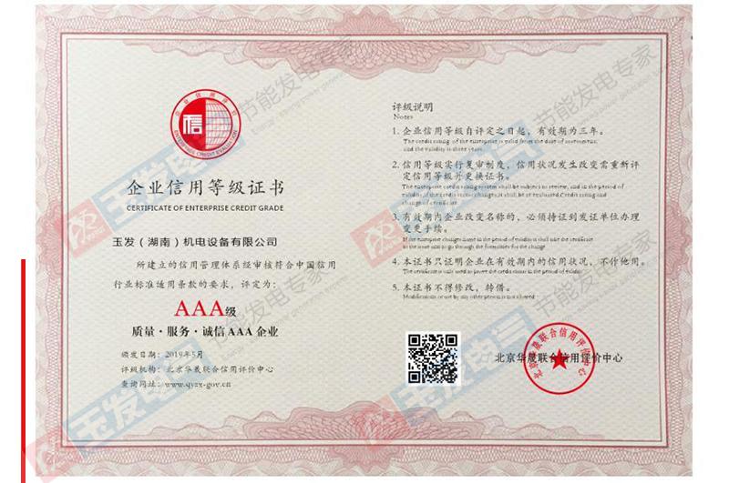 质量.服务.诚信AAA企业证书