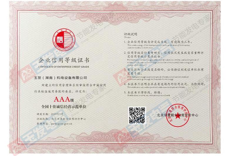 长沙柴油发电机组AAA信用等级证书