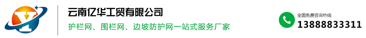 云南亿华工贸有限公司