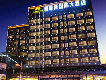 湘麓国际大酒店