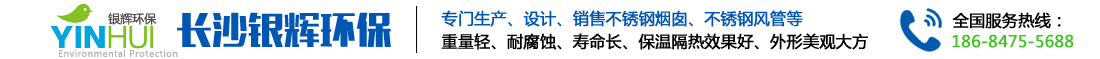 长沙银辉环保设备科技有限公司