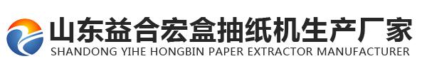 山东益合宏盒抽纸机生产厂家