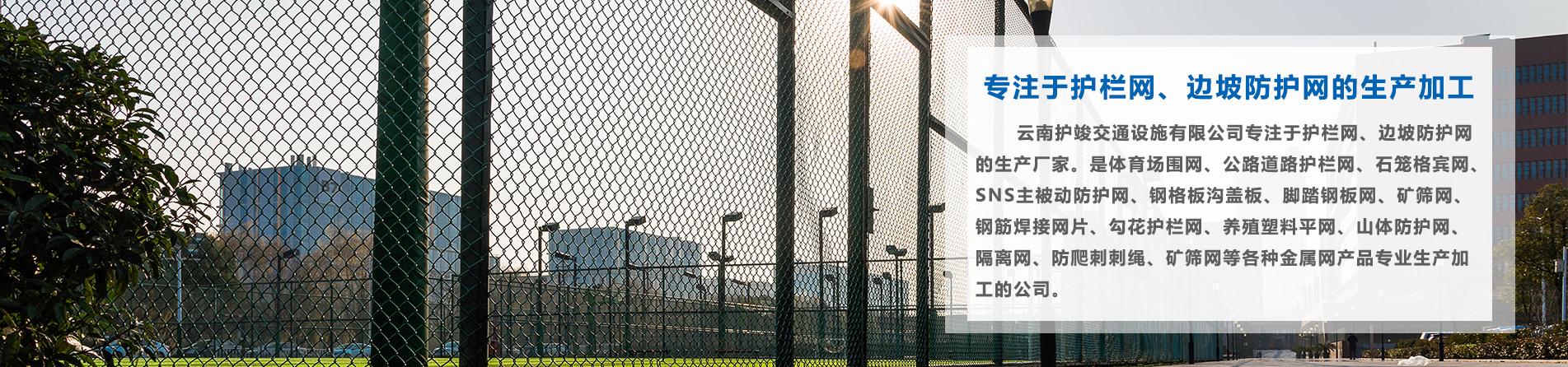 边坡护栏网生产加工