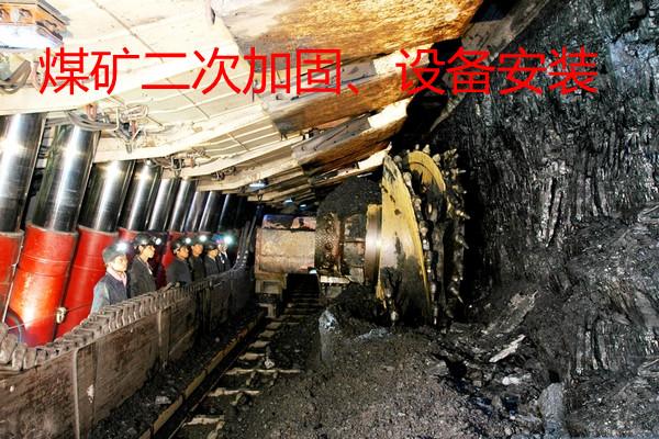 煤礦加固二次混凝土灌漿料
