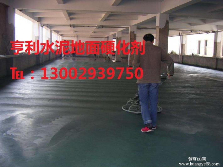 彩色耐磨地坪硬化劑施工