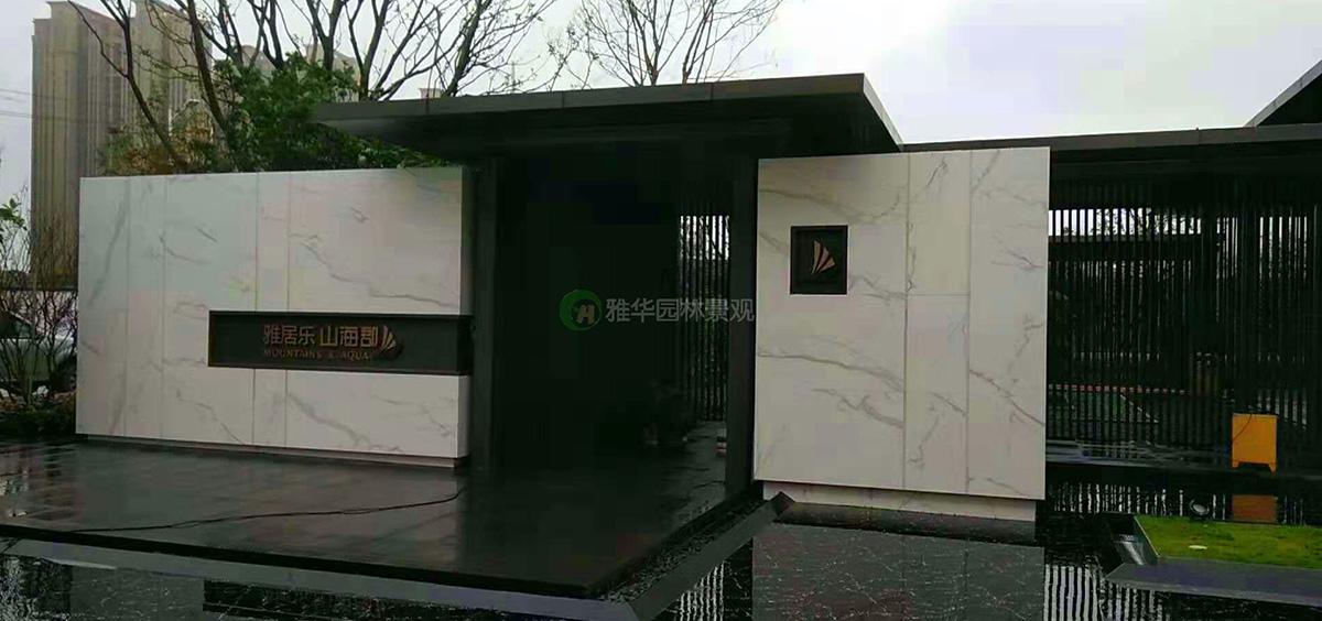 2018福州马尾琅岐雅居乐售楼部景观工程